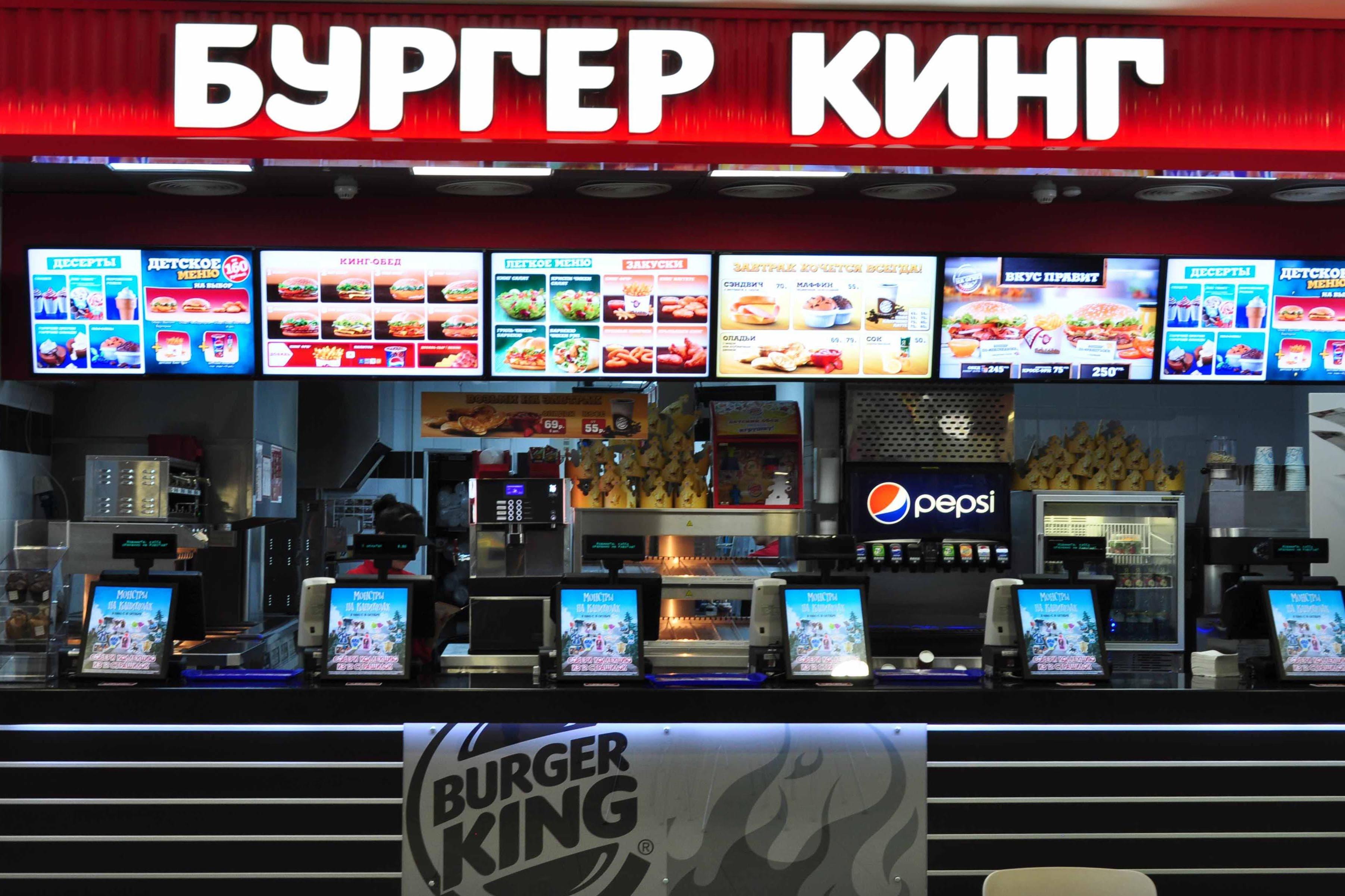 Ресторан быстрого питания Burger King.